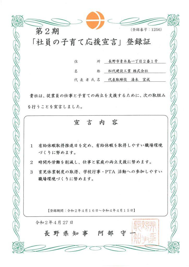 第二期「社員の子育て応援宣言」登録証